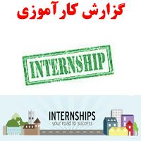گزارش کارآموزی در شركت تعاونی تولید كشاورزی