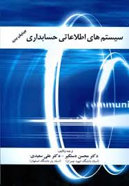پاورپوینت فصل دوم کتاب سیستمهای اطلاعاتی حسابداری دستگیر و سعیدی با موضوع سیستم های حسابداری مدیریت