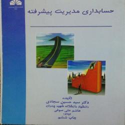 پاورپوینت فصل ششم کتاب حسابداری مدیریت پیشرفته تالیف دکتر سیدحسین سجادی و هاشم علی صوفی