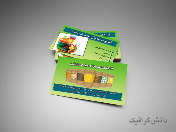 کارت ویزیت لایه باز ظروف یکبار مصرف پشت و رو