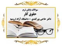 سوالات پایان ترم حقوق کار به همراه پاسخ سوالات – علی حاجی پور کندی