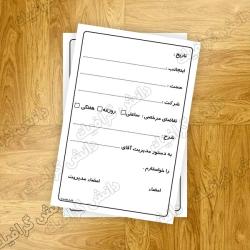 طرح لایه باز برگ درخواست مرخصی به صورت psd